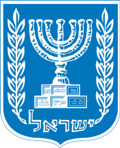 coat_of_arms_of_israel.png